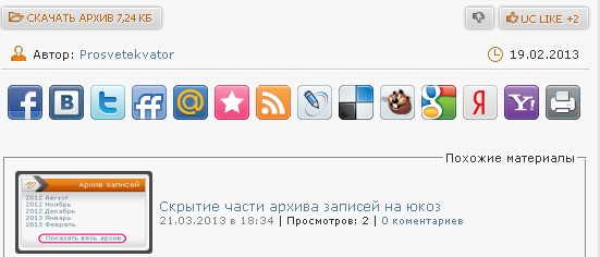 кнопки для форума юкоз: