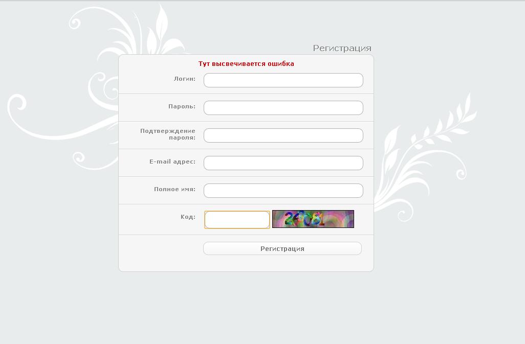 Как сделать свою страницу и регистрация